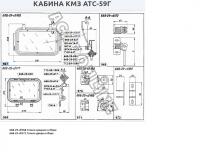 Стекло электрообогревное АТС-59